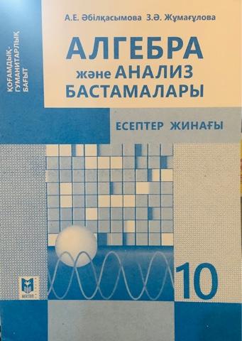 10 сынып жауаптарымен геометрия есептер Ответы геометрия